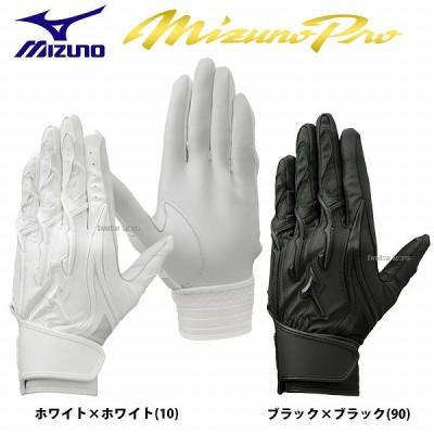 【即日出荷】 ミズノ 限定 ミズノプロ バッティンググローブ 手袋 シリコンパワーアーク ハイブリッド 高校野球ルール対応 1EJEH048
