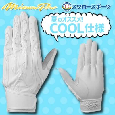 【即日出荷】 ミズノ MIZUNO 限定 ミズノプロ シリコンパワーアーク MI COOL 両手用 手袋 高校野球ルール対応モデル 1EJEH05510