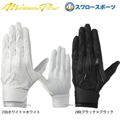 【即日出荷】 ミズノ MIZUNO 限定 ミズノプロ シリコンパワーアーク W-Leather 高校野球ルール対応モデル 両手用 手袋 1EJEH06110