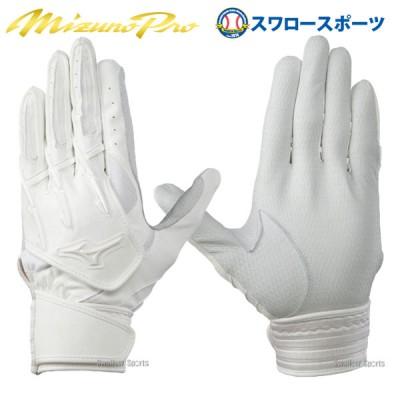 【即日出荷】 ミズノ MIZUNO 限定 バッティング手袋 ミズノプロ シリコンパワーアーク W-Belt 両手用 高校野球ルール対応 1EJEH06310