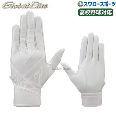 【即日出荷】 ミズノ 限定 バッティンググローブ 高校野球ルール対応モデル 両手 バッティング用 手袋 グローバルエリート ZeroSpace Leather 1EJEH074 MIZUNO