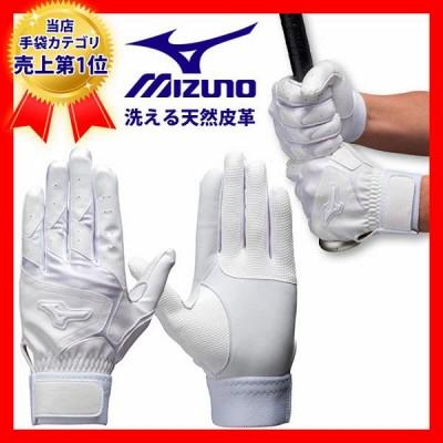ミズノ 洗える天然皮革 バッティング手袋 高校野球対応 両手用 1EJEH133