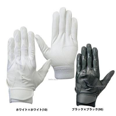 ミズノ セレクトナイン バッティング手袋 高校野球対応 両手用 1EJEH140