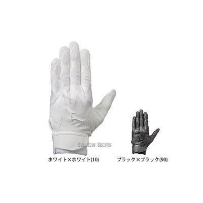 ミズノ セレクトナイン バッティング手袋 高校野球対応 左打者用 1EJEH143