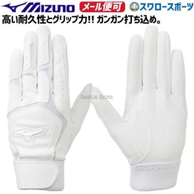 ミズノ mizuno バッティング手袋 (両手用) デュラパーム 高校野球対応  1EJEH15010