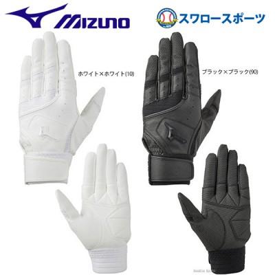 ミズノ 手袋 バッティンググラブ 両手用 耐久打ち込み手袋 高校野球ルール対応モデル 1EJEH160