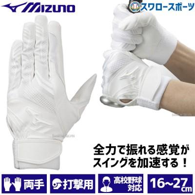 【即日出荷】 ミズノ バッティンググローブ 手袋 セレクトナインWG 両手用 1EJEH170