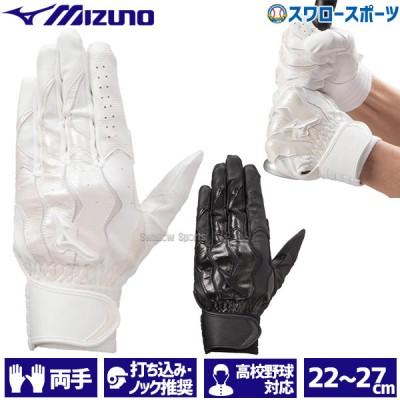 ミズノ バッティンググローブ バッティング 手袋 モーションアーク 打ち込み兼ノック用 高校野球ルール対応モデル 両手 両手用 1EJEH215 MIZUNO