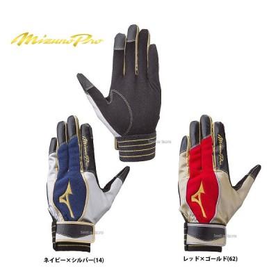 【即日出荷】 ミズノ 限定 ミズノプロ 両手用 トレーニング手袋 1EJET002