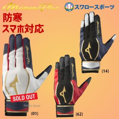 【即日出荷】 ミズノ MIZUNO 限定 ミズノプロ トレーニング 両手用 手袋 1EJET032
