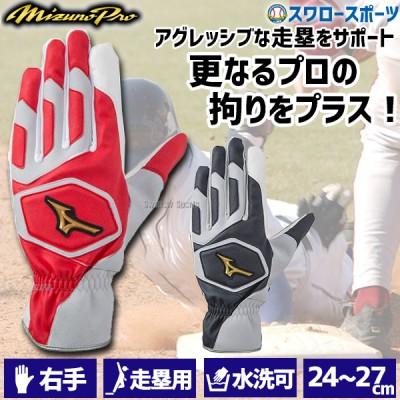 ミズノ MIZUNO 手袋 ミズノプロ MP 走塁用手袋 両手用 1EJET120
