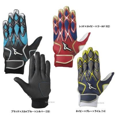 【即日出荷】 ミズノ MIZUNO 限定 少年 ジュニア用 バッティング 手袋 両手用 セレクトナイン 1EJEY007