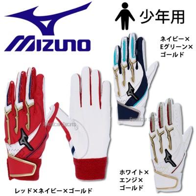 【即日出荷】 ミズノ 手袋 シリコン パワーアーク Jr. バッティンググラブ 少年用 1EJEY015