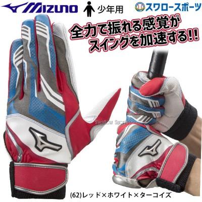 【即日出荷】 ミズノ 限定 バッティンググローブ バッティング 手袋 両手用 ジュニア セレクトナインWG 1EJEY076 mizuno