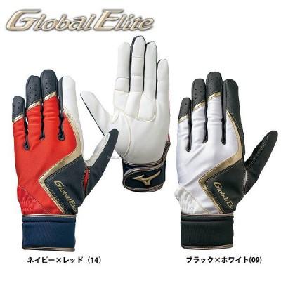 ミズノ グローバルエリート 守備手袋 守備用手袋 守備手袋 RG 片手 左手用 1EJEY110