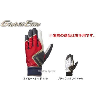 ミズノ グローバルエリート 守備手袋 守備用手袋 守備手袋 RG 片手 右手用 1EJEY111