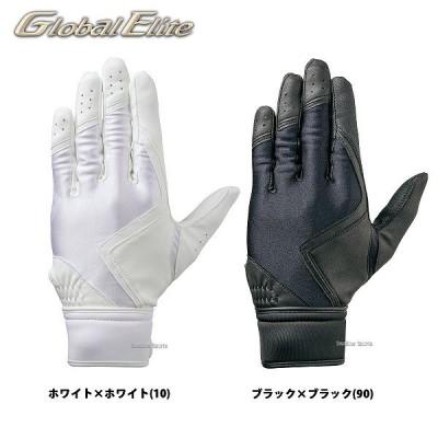 ミズノ グローバルエリート 守備手袋 守備用手袋 守備手袋 RG  片手 左手用 1EJEY120
