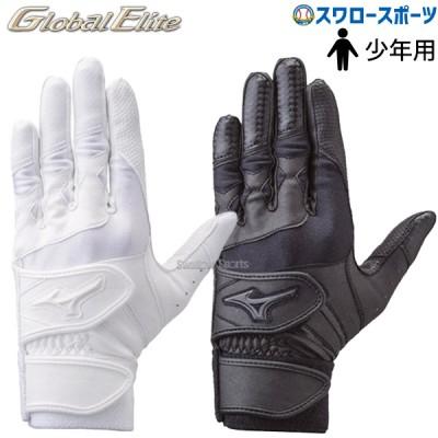 ミズノ ジュニア用 バッティング 手袋 両手用 グローバルエリート RG 1EJEY160