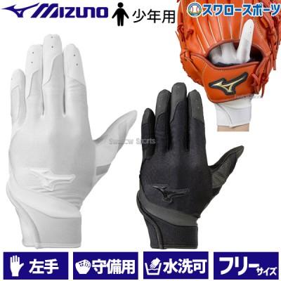 ミズノ MIZUNO 手袋 少年 ジュニア ジュニア守備手袋 高校野球ルール対応モデル 片手 左手用 1EJEY200