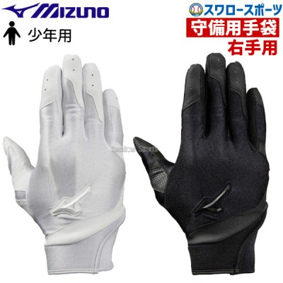ミズノ MIZUNO 手袋 少年 ジュニア ジュニア守備手袋 高校野球ルール対応モデル 片手 右手用 1EJEY201