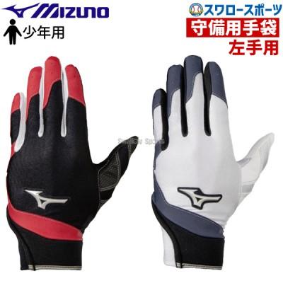 ミズノ MIZUNO 手袋 少年 ジュニア ジュニア守備手袋 片手 左手用 1EJEY210