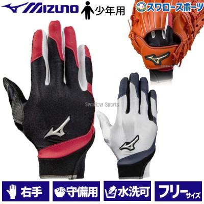 ミズノ MIZUNO 手袋 少年 ジュニア ジュニア守備手袋 片手 右手用 1EJEY211