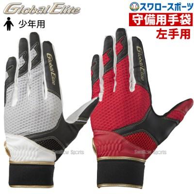 【即日出荷】 ミズノ MIZUNO 手袋 少年 ジュニア グローバルエリート RG 守備手袋 左手用 1EJEY230
