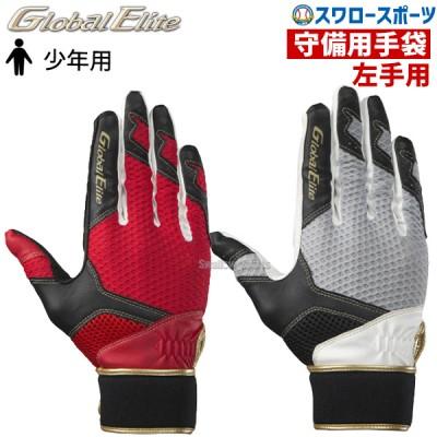 【即日出荷】 ミズノ MIZUNO 手袋 少年 ジュニア グローバルエリート RG 守備手袋 右手用 1EJEY231