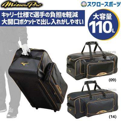 ミズノ MIZUNO バッグ ミズノプロ MP 用具ケース 1FJC0000