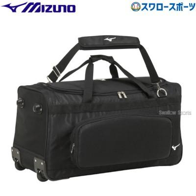 ミズノ MIZUNO バッグ キャスターバッグ 1FJC007009