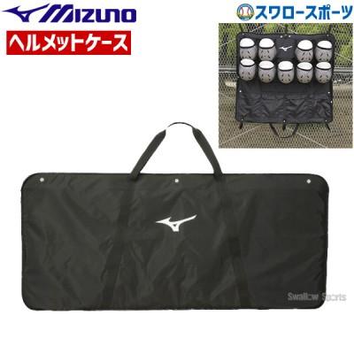 ミズノ MIZUNO バッグ ヘルメットケース9個入れ 1FJC009009