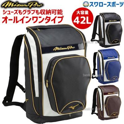 ミズノ MIZUNO バッグ ミズノプロ MP オールインワンバックパック 1FJD0000