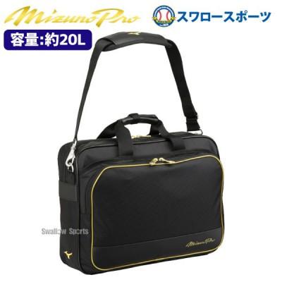 ミズノ MIZUNO バッグ ミズノプロ MP スタッフバッグ 1FJD000309