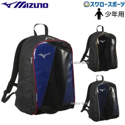 ミズノ MIZUNO バッグ 少年 ジュニア Jr バックパック 1FJD0025