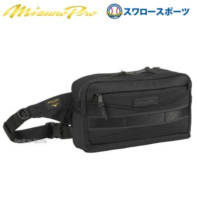 【即日出荷】 ミズノ MIZUNO 限定 バッグ ミズノプロ MP ウエストポーチ ロイヤルプロダクト PTY 1FJD040209
