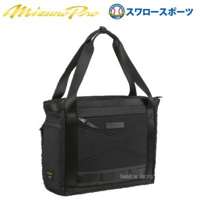 【即日出荷】 ミズノ MIZUNO 限定 ミズノプロ バッグ MPトートバッグPTY 1FJD040309