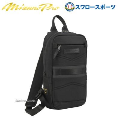 【即日出荷】  ミズノ MIZUNO 限定 バッグ ミズノプロ MP ボディバッグ PTY 1FJD040409
