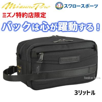 【即日出荷】  ミズノ MIZUNO 限定 バッグ ケース ミズノプロ MP ポーチ PTY 1FJD040609