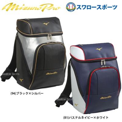 【即日出荷】 ミズノ MIZUNO 限定 バッグ ミズノプロ MP バックパック PTY 1FJD0409