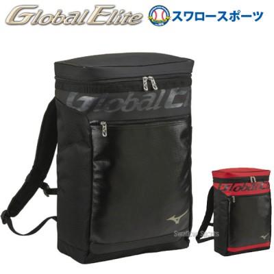 【即日出荷】 ミズノ MIZUNO バッグ グローバルエリート GE バックパック 1FJD0415