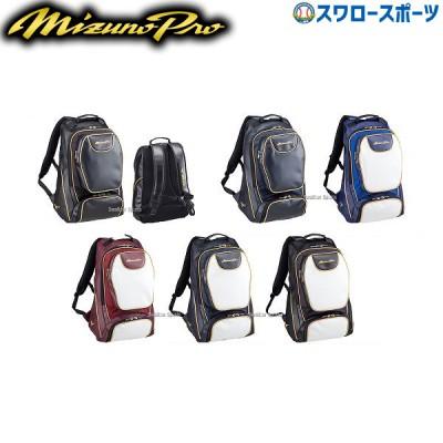 ミズノ ミズノプロ バックパック 1FJD6000