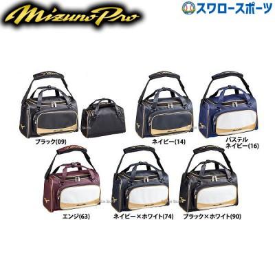 ミズノ 限定 ミズノプロ セカンドバッグ 1FJD6001