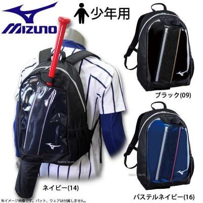 ミズノ MIZUNO 少年用 デイパック バックパック 1FJD6025 Mizuno ★skb 少年・ジュニア用 【Sale】 野球用品 スワロースポーツ
