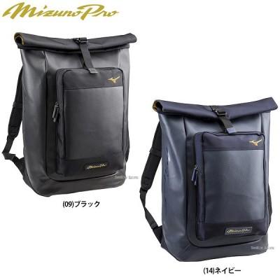 【即日出荷】 ミズノ ミズノプロ MIZUNO PRO 限定 バックパック 1FJD7400