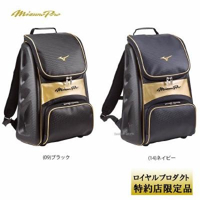 【即日出荷】 ミズノ ロイヤルプロダクト ミズノプロ バックパック 1FJD7900