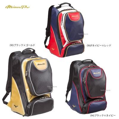 【即日出荷】 ミズノ ロイヤルプロダクト ミズノプロ バックパック 限定 1FJD7904