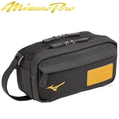 ミズノ 限定 バッグ ミズノプロ MP ポーチ PTY 1FJD790809 バック 小物入れ 野球用品 スワロースポーツ