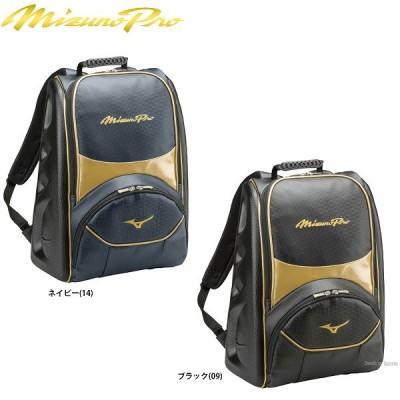 【即日出荷】 ミズノ MIZUNO 限定 ロイヤルプロダクト バッグ ミズノプロ バックパック HB 1FJD8400