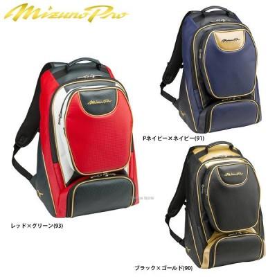 【即日出荷】 ミズノ MIZUNO 限定 バッグ ミズノプロ バックパック ゲンテイカラー 1FJD8409 ロイヤルプロダクト