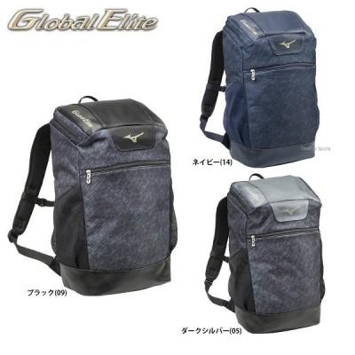 【即日出荷】 ミズノ MIZUNO 限定 バッグ グローバルエリート バックパック 1FJD8413